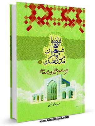 تمدن و فرهنگ شیعیان افغانستان (از صفویه تا دوره معاصر)