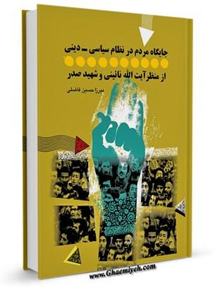 جایگاه مردم در نظام سیاسی - دینی از منظر آیت الله نائینی و شهید صدر