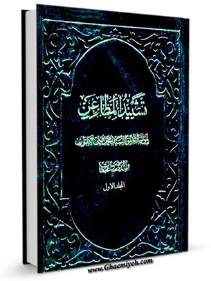 تشیید المطاعن لکشف الضغائن ( فارسی ) جلد 1