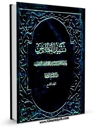 تشیید المطاعن لکشف الضغائن ( فارسی ) جلد 9