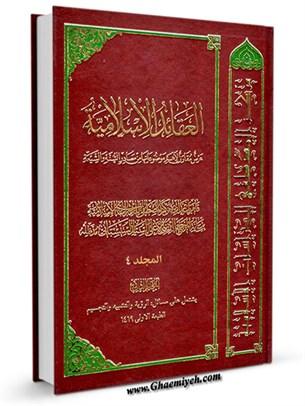 العقائد الاسلامية جلد 4