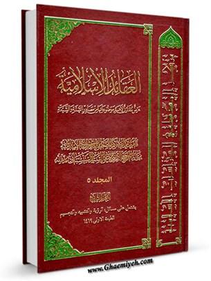 العقائد الاسلامية جلد 5