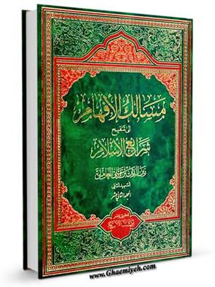 مسالك الافهام الي تنقيح شرائع الاسلام جلد 12