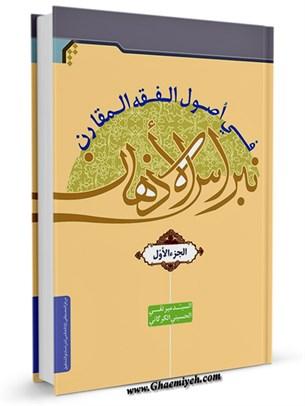 نبراس الاذهان في اصول الفقه المقارن جلد 1