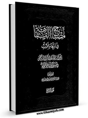 مصباح الفقاهه جلد 4