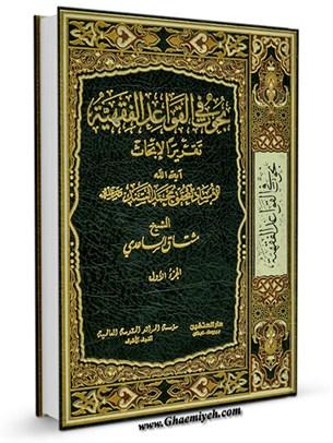 بحوث في القواعد الفقهيه : تقريرات محمدالسند جلد 1