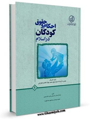 احکام و حقوق کودکان در اسلام برگرفته از موسوعه احکام الاطفال و ادلتها جلد 1