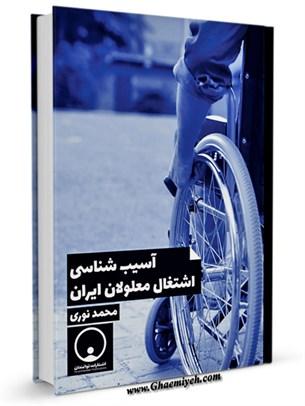 آسیب شناسی اشتغال معلولان ایران