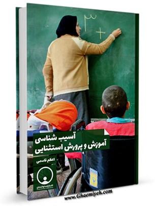 آسیب شناسی آموزش و پرورش استثنایی