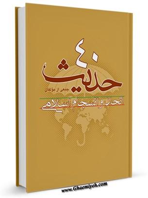 چهل حدیث در مورد انسجام اسلامی (انسجام اسلامی از دیدگاه روایات)