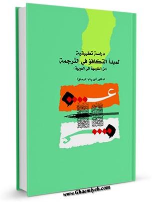 دراسة تطبيقية لمبدأ التكافؤ في الترجمة (من الفارسية الي العربية)