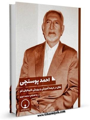 احمد پوستچی فعال در عرصه آموزش و پرورش نابینایان قم