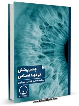 چشم پزشکی در دوره اسلامی