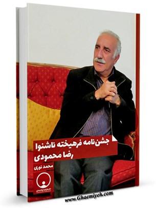 جشن نامه فرهیخته ناشنوا رضا محمودی