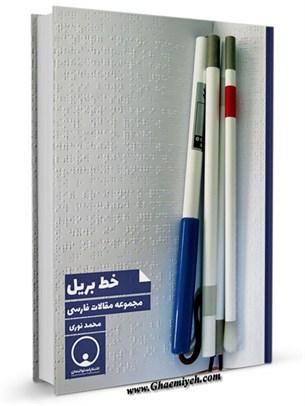 خط بریل: مجموعه مقالات فارسی