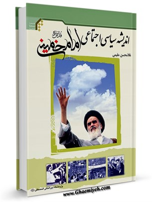 اندیشه سیاسی، اجتماعی امام خمینی رحمه الله