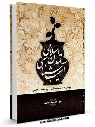 آسیب شناسی تمدن اسلامی مبتنی بر اندیشه های سیدحسین نصر