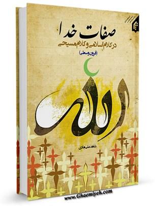 صفات خدا در کلام اسلامی و کلام مسیحی ( قرون وسطا )