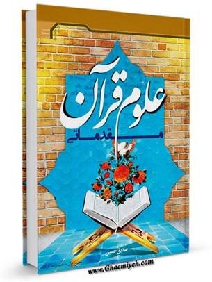 علوم قرآن (مقدماتی)
