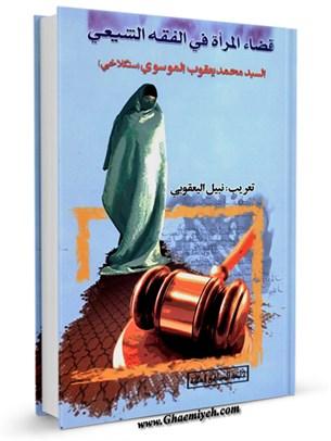 قضاء المراة في الفقه الشيعي