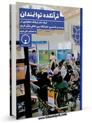 قرآن کده توانمندان : غرفه دفتر فرهنگ معلولین در بیست و ششمین نمایشگاه بین المللی قرآن کریم...