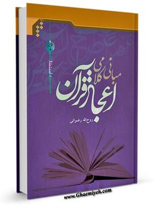 مبانی کلامی اعجاز قرآن