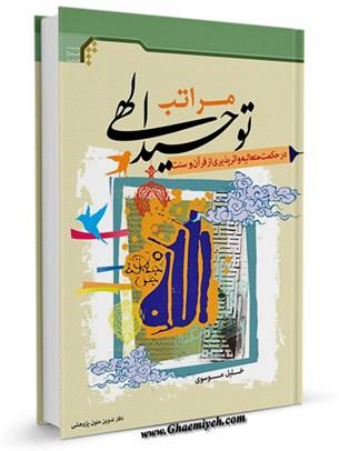 مراتب توحید الهی در حکمت متعالیه و اثرپذیری از قرآن و سنت