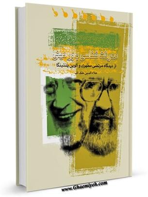 معرفت شناسی باور دینی از دیدگاه مرتضی مطهری و آلوین پلنتینگا