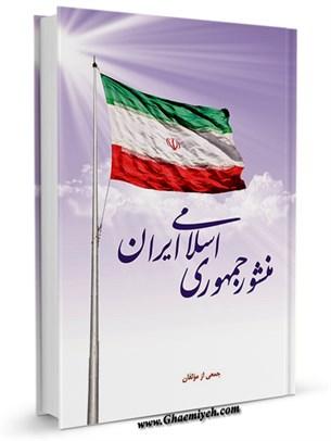 منشور جمهوري اسلامي ايران