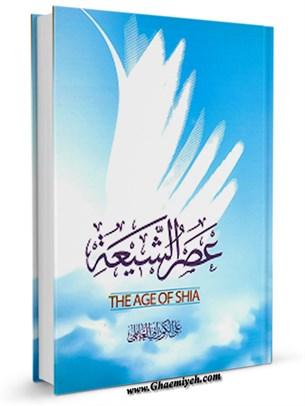 عصر الشيعة