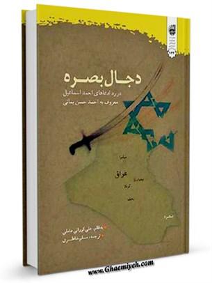 دجال بصره : در رد ادعاهای احمد اسماعیل معروف به احمد حسن یمانی