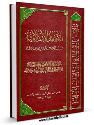العقائد الاسلامية