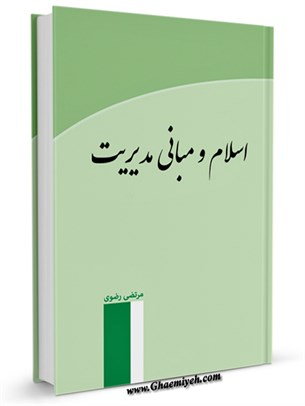 اصول و مبانی مدیریت اسلامی