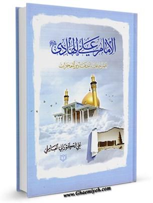 الامام علي الهادي عليه السلام