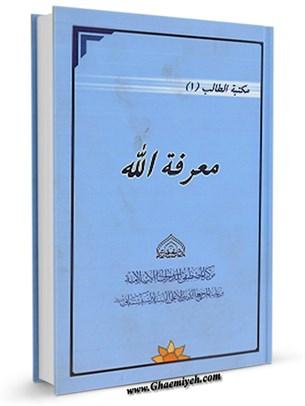 مكتبة الطالب (2) معرفة الله