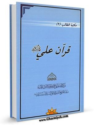 مكتبة الطالب (2) قرآن علي (عليه السلام)