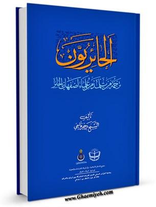 الحائريون: ترجمه من تلمذ من علماء اصفهان بالحائر