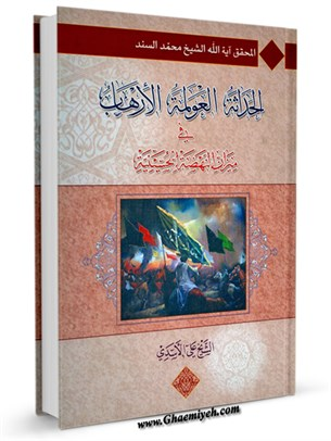 الحداثة العولمة الارهاب في ميزان النهضة الحسينية