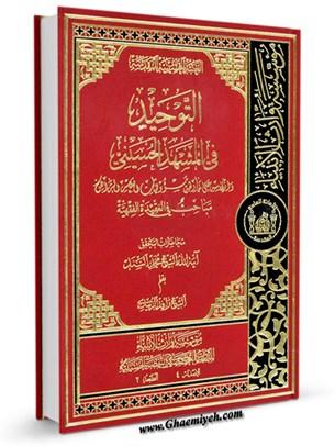 التوحيد في المشهد الحسيني و انعكاسه علي خارطة مسؤوليات العصر الراهن