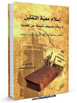 اسلام معية الثقلين لا المنسلخ