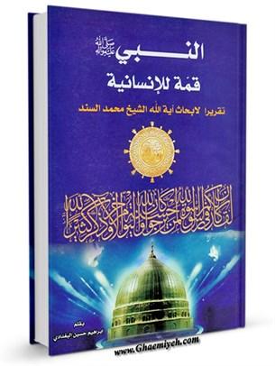 النبي صلي الله عليه و آله: قمه للانسانيه بحوث شيخ محمد السند