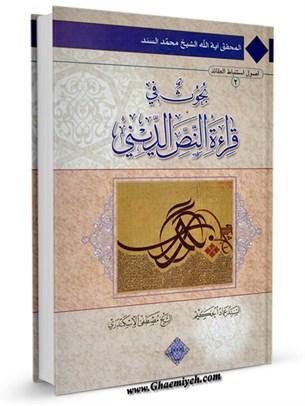 بحوث في قراءه النص الديني