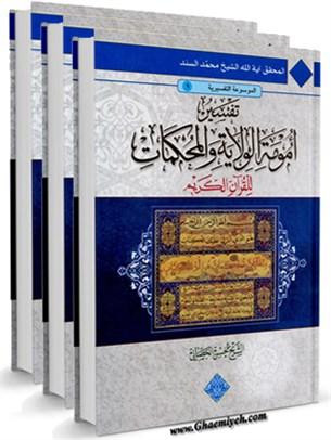 تفسير امومه  الولايه و المحكمات للقرآن  الكريم ، الولايه قطب  القرآن عليها تستدير محكماته