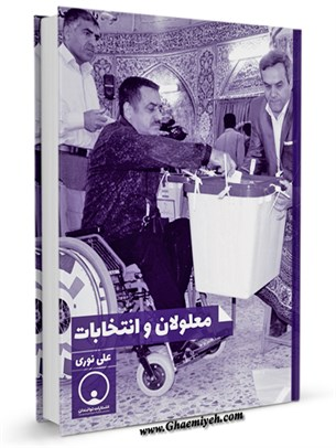 معلولان و انتخابات
