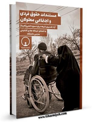 مستندات حقوق فردی و اجتماعی معلولان: آراء تفسیری شیعه درباره سوره اعمی(نابینا)