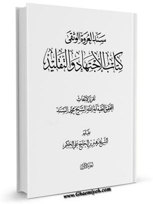 سند العروة الوثقي (كتاب الاجتهاد و التقليد) جلد 1