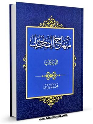 منهاج الصالحين (العبادات- المعاملات) جلد 1