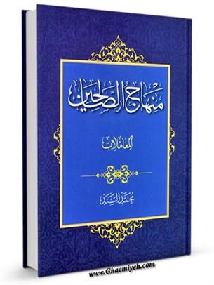 منهاج الصالحين (العبادات- المعاملات) جلد 2