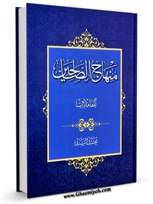 منهاج الصالحين (العبادات- المعاملات) جلد 3