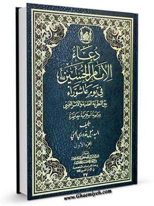 دعاء الامام الحسين في يوم عاشوراء جلد 1
